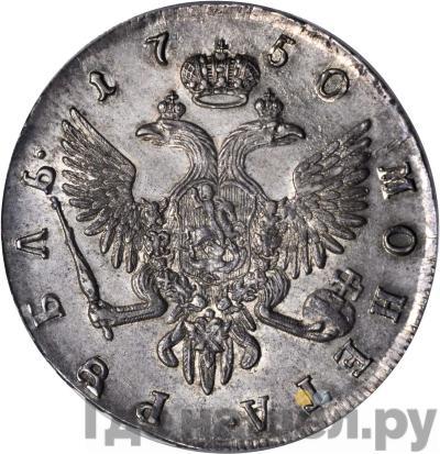 Реверс 1 рубль 1750 года СПБ