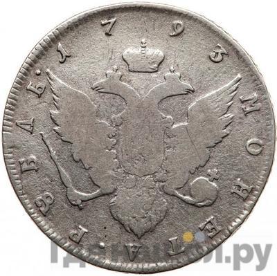 Реверс 1 рубль 1793 года СПБ