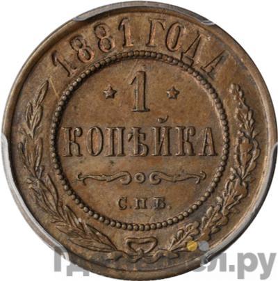 1 копейка 1881 года СПБ
