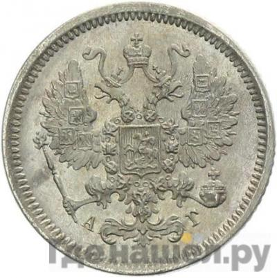 10 копеек 1887 года СПБ АГ