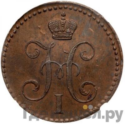 Реверс 2 копейки 1844 года ЕМ