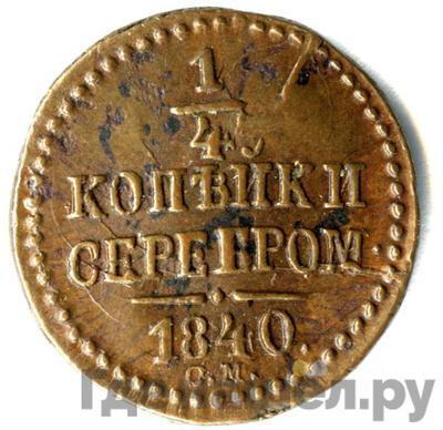 Аверс 1/4 копейки 1840 года СМ