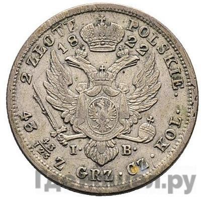 Реверс 2 злотых 1822 года IВ Для Польши