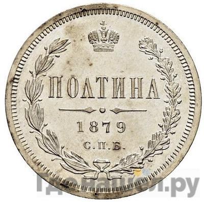 Аверс Полтина 1879 года СПБ НФ