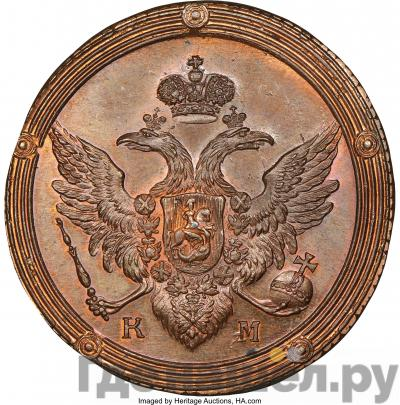 5 копеек 1810 года КМ Кольцевые   Новодел