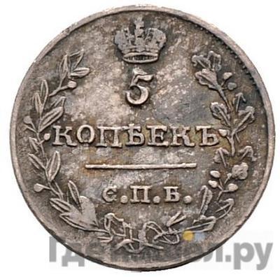 5 копеек 1816 года СПБ ПС
