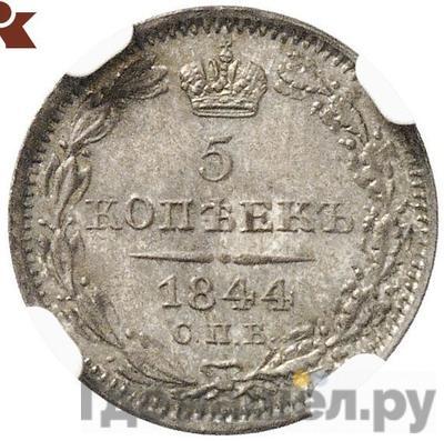 Аверс 5 копеек 1844 года СПБ КБ
