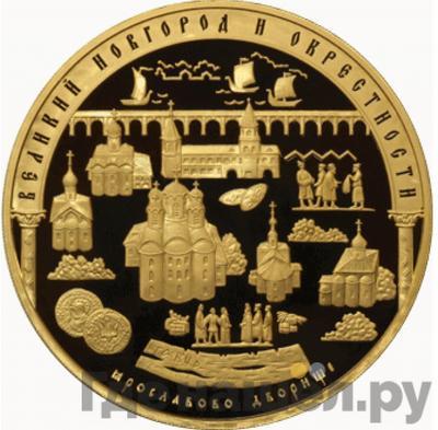 Аверс 10000 рублей 2009 года ММД Великий Новгород и окрестности