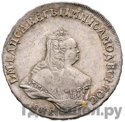 Аверс Полтина 1752 года СПБ ЯI