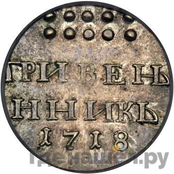 Аверс Гривенник 1718 года