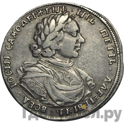 Аверс Полтина 1718 года L