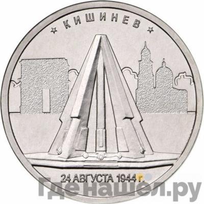 Аверс 5 рублей 2016 года ММД Города-столицы освобожденных государств Кишинёв