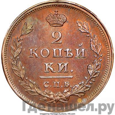 2 копейки 1813 года СПБ ПС    Новодел