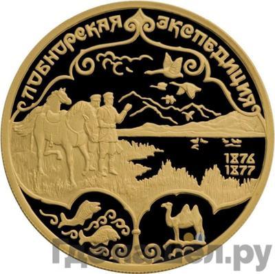 Аверс 100 рублей 1999 года СПМД Русские исследователи Центральной Азии Н.М. Пржевальский