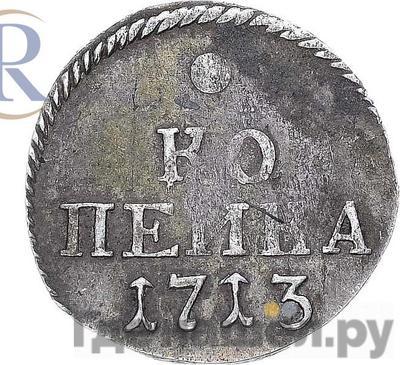 Аверс 1 копейка 1713 года