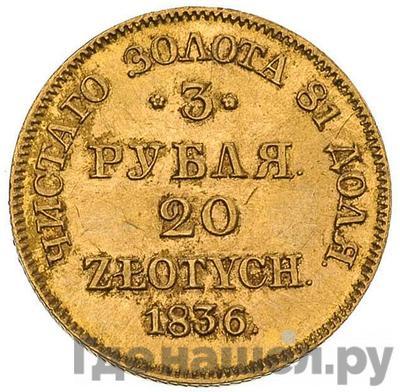 Аверс 3 рубля - 20 злотых 1836 года МW Русско-Польские