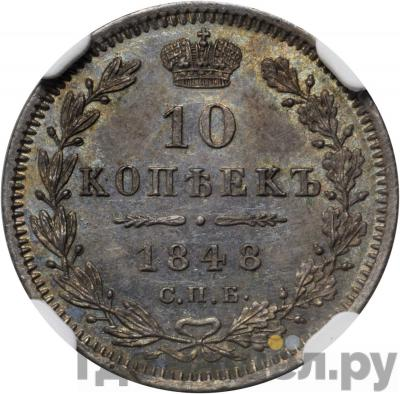 Аверс 10 копеек 1848 года СПБ HI