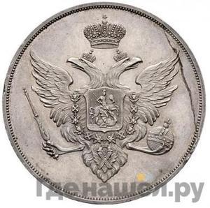 Аверс 1 рубль 1807 года  Пробный, с орлом на аверсе