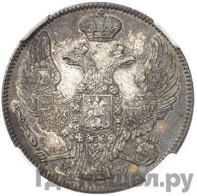 Реверс 30 копеек - 2 злотых 1838 года МW Русско-Польские