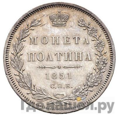 Аверс Полтина 1851 года СПБ ПА