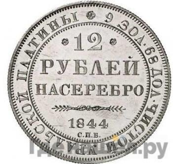 Аверс 12 рублей 1844 года СПБ