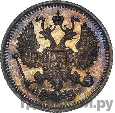Реверс 10 копеек 1897 года СПБ АГ
