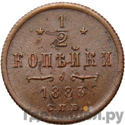 Аверс 1/2 копейки 1883 года СПБ