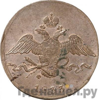 Реверс 10 копеек 1833 года ЕМ ФХ