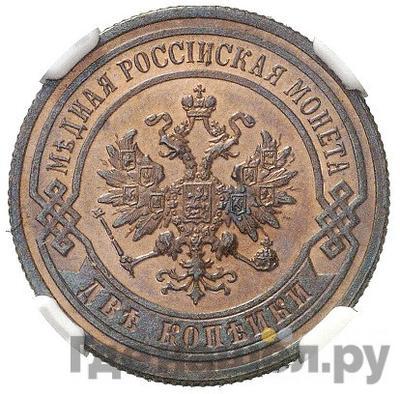 Реверс 2 копейки 1902 года СПБ