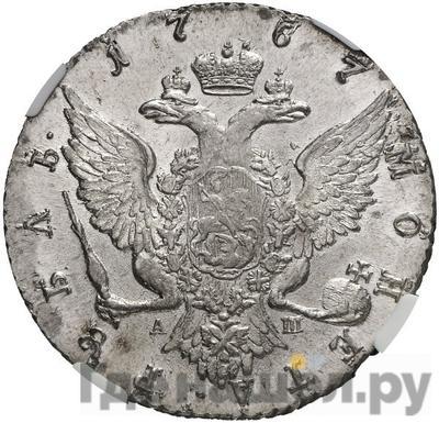 Реверс 1 рубль 1767 года СПБ TI АШ