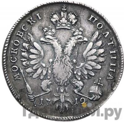Реверс Полтина 1712 года