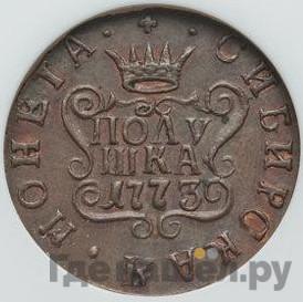 Реверс Полушка 1773 года КМ Сибирская монета   Новодел