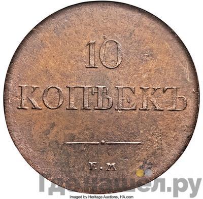Аверс 10 копеек 1831 года ЕМ ФХ