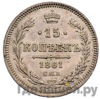 15 копеек 1861 года СПБ ФБ  Корона уже