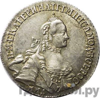 Аверс 20 копеек 1764 года ММД