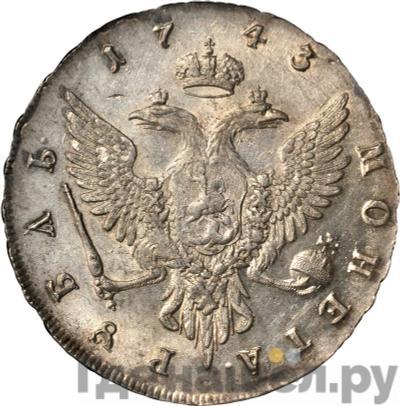 Реверс 1 рубль 1743 года ММД