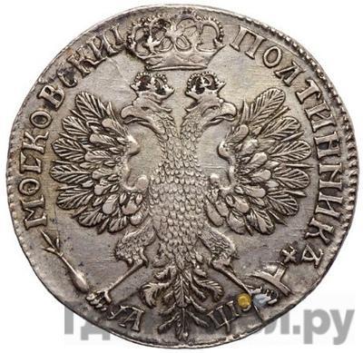 Реверс Полтина 1707 года    Дата славянская, орел больше