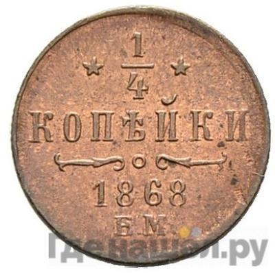 1/4 копейки 1868 года ЕМ
