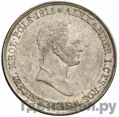 Аверс 5 злотых 1830 года KG Для Польши