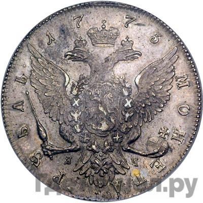 Реверс 1 рубль 1773 года СПБ TI ЯЧ