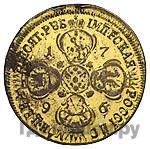Реверс 10 рублей 1796 года СПБ
