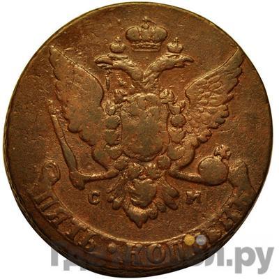 Реверс 5 копеек 1766 года СМ