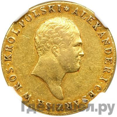 Аверс 50 злотых 1817 года IВ Для Польши