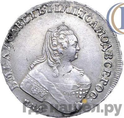 Аверс 1 рубль 1754 года ММД ЕI   Корона малая