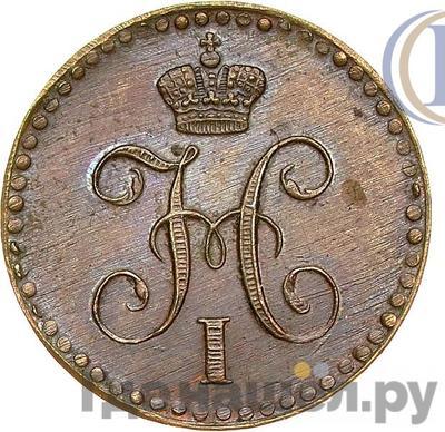 Реверс 1/4 копейки 1840 года ЕМ