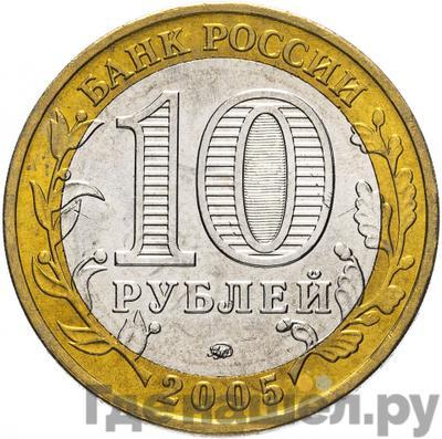 Реверс 10 рублей 2005 года ММД Древние города России Мценск