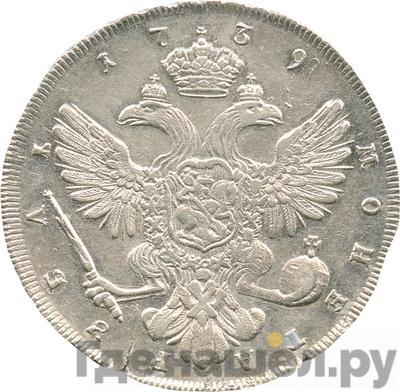 Реверс 1 рубль 1739 года СПБ Петербургский тип
