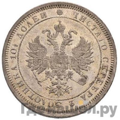 Полтина 1876 года СПБ  Орел меньше