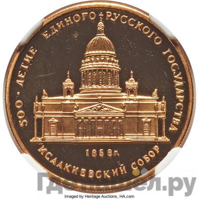 Аверс 50 рублей 1991 года ММД 500-летие единого Русского государства Исаакиевский собор