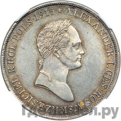 Аверс 5 злотых 1833 года KG Для Польши